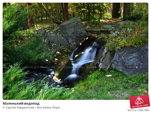 Маленький водопад, фото № 166194, снято 30 сентября 2005 г. (c) Сергей Лаврентьев / Фотобанк Лори