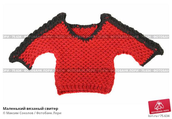 Купить «Маленький вязаный свитер», фото № 75634, снято 26 июня 2007 г. (c) Максим Соколов / Фотобанк Лори