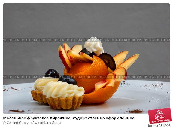 Маленькое фруктовое пирожное, художественно оформленное, фото № 31906, снято 30 сентября 2006 г. (c) Сергей Старуш / Фотобанк Лори