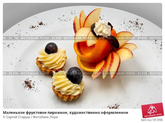 Маленькое фруктовое пирожное, художественно оформленное, фото № 31918, снято 30 сентября 2006 г. (c) Сергей Старуш / Фотобанк Лори