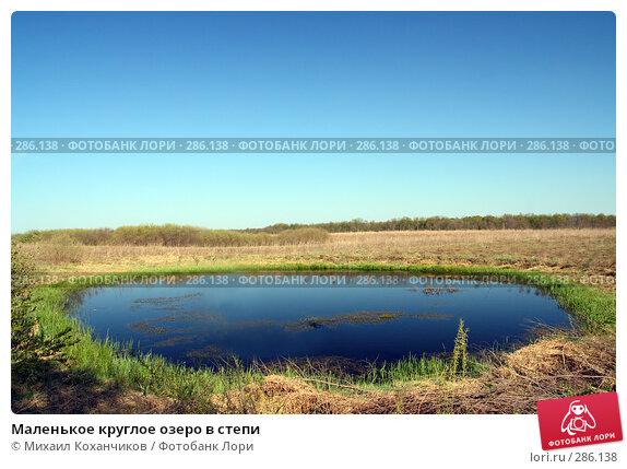 Маленькое круглое озеро в степи, фото № 286138, снято 11 мая 2008 г. (c) Михаил Коханчиков / Фотобанк Лори