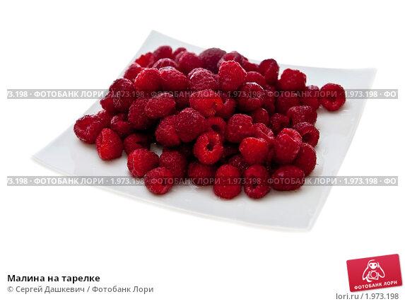 Купить «Малина на тарелке», фото № 1973198, снято 13 августа 2010 г. (c) Сергей Дашкевич / Фотобанк Лори