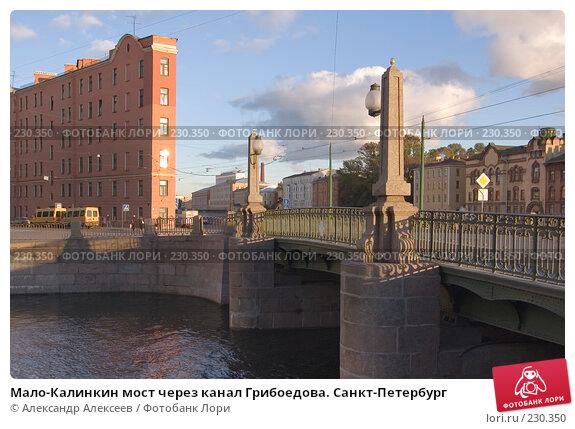 Купить «Мало-Калинкин мост через канал Грибоедова. Санкт-Петербург», эксклюзивное фото № 230350, снято 11 октября 2007 г. (c) Александр Алексеев / Фотобанк Лори