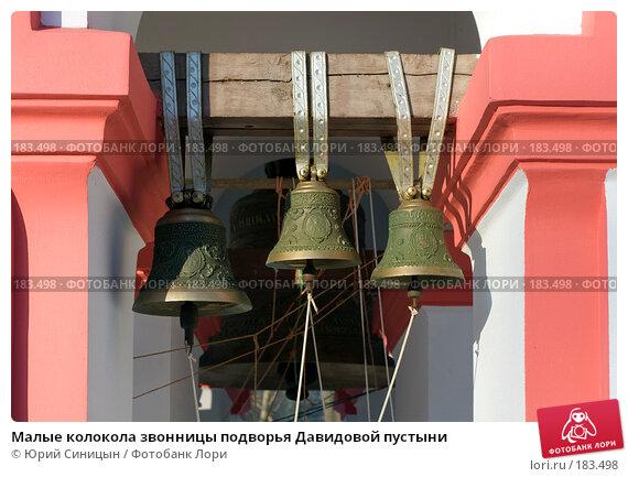 Малые колокола звонницы подворья Давидовой пустыни, фото № 183498, снято 8 января 2008 г. (c) Юрий Синицын / Фотобанк Лори
