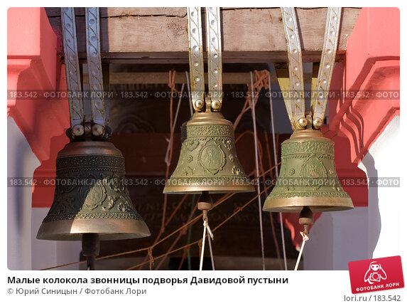 Малые колокола звонницы подворья Давидовой пустыни, фото № 183542, снято 8 января 2008 г. (c) Юрий Синицын / Фотобанк Лори