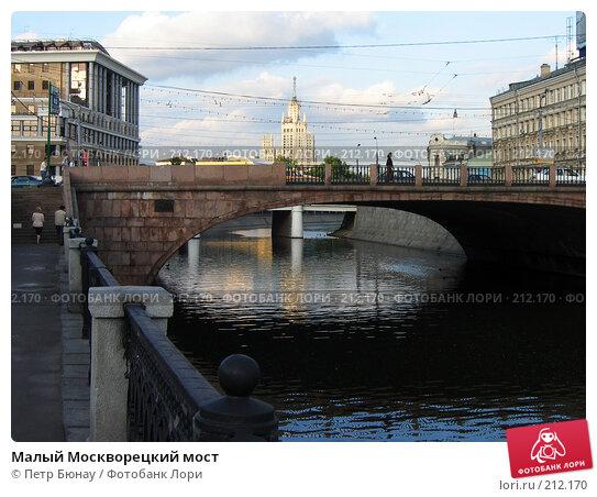 Купить «Малый Москворецкий мост», фото № 212170, снято 9 июня 2005 г. (c) Петр Бюнау / Фотобанк Лори