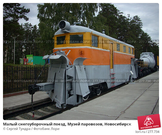 Малый снегоуборочный поезд, Музей паровозов, Новосибирск, фото № 277734, снято 9 сентября 2007 г. (c) Сергей Тундра / Фотобанк Лори