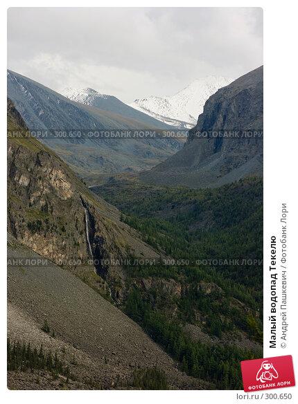 Малый водопад Текелю, фото № 300650, снято 26 октября 2016 г. (c) Андрей Пашкевич / Фотобанк Лори