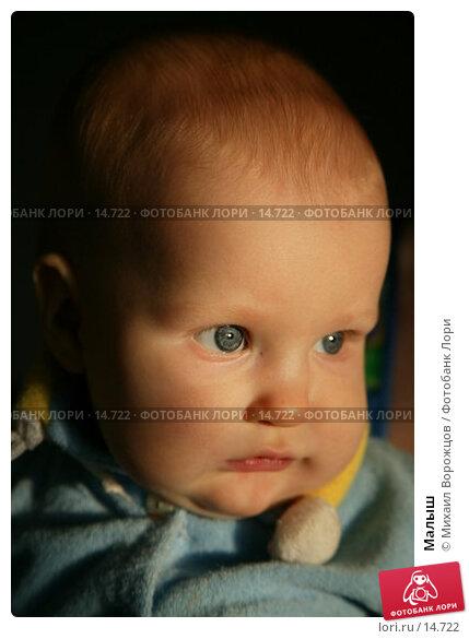 Малыш, фото № 14722, снято 5 ноября 2007 г. (c) Михаил Ворожцов / Фотобанк Лори