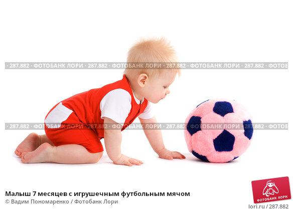 Малыш 7 месяцев с игрушечным футбольным мячом, фото № 287882, снято 29 февраля 2008 г. (c) Вадим Пономаренко / Фотобанк Лори