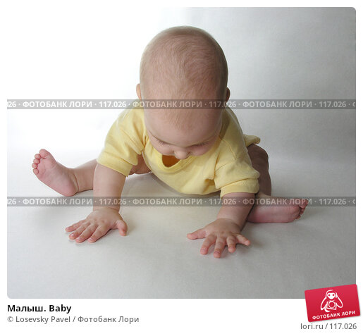Малыш. Baby, фото № 117026, снято 1 августа 2005 г. (c) Losevsky Pavel / Фотобанк Лори