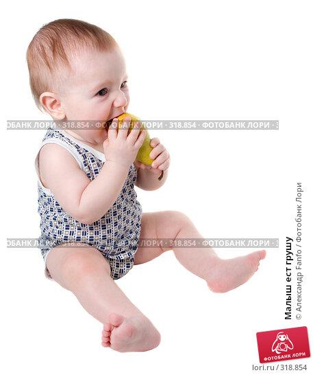 Малыш ест грушу, фото № 318854, снято 21 июля 2017 г. (c) Александр Fanfo / Фотобанк Лори