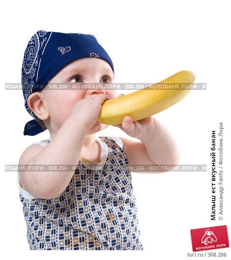 Малыш ест вкусный банан, фото № 308266, снято 24 июля 2017 г. (c) Александр Fanfo / Фотобанк Лори