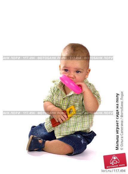 Малыш играет сидя на полу, фото № 117494, снято 7 ноября 2007 г. (c) Ольга Сапегина / Фотобанк Лори