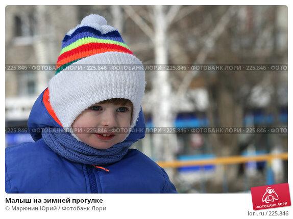 Купить «Малыш на зимней прогулке», фото № 225846, снято 9 марта 2008 г. (c) Марюнин Юрий / Фотобанк Лори