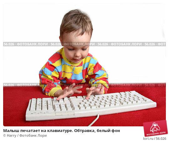Малыш печатает на клавиатуре. Обтравка, белый фон, фото № 56026, снято 4 июня 2007 г. (c) Harry / Фотобанк Лори