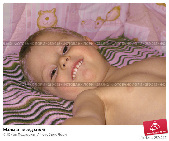 Малыш перед сном, фото № 259042, снято 20 апреля 2008 г. (c) Юлия Селезнева / Фотобанк Лори