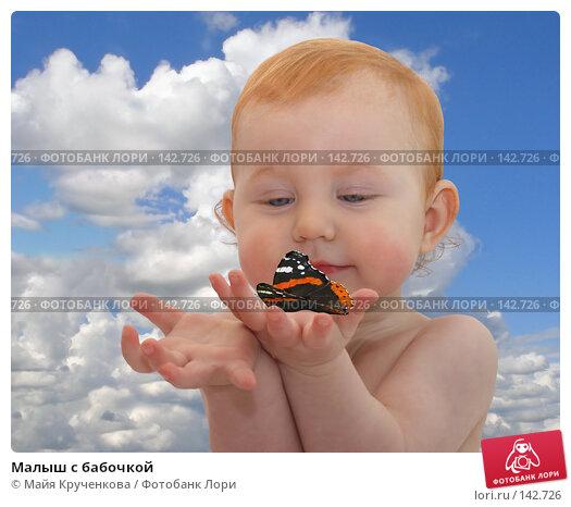Малыш с бабочкой, фото № 142726, снято 17 октября 2006 г. (c) Майя Крученкова / Фотобанк Лори