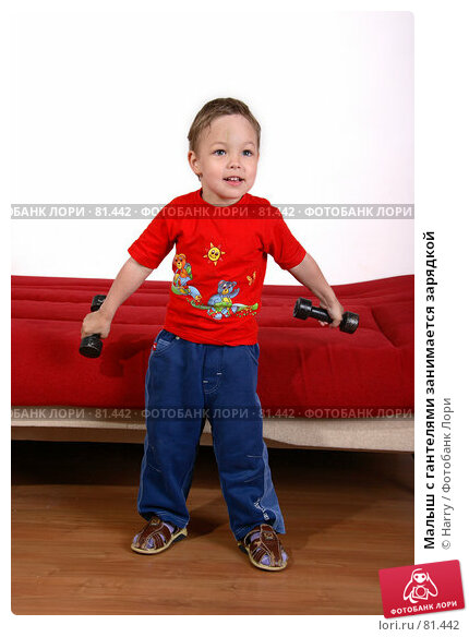 Купить «Малыш с гантелями занимается зарядкой», фото № 81442, снято 4 июня 2007 г. (c) Harry / Фотобанк Лори