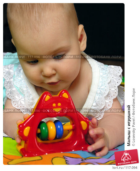Малыш с игрушкой, фото № 117094, снято 7 августа 2005 г. (c) Losevsky Pavel / Фотобанк Лори