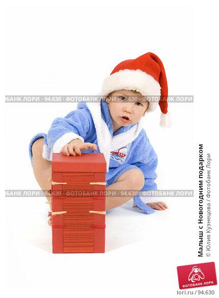 Малыш с Новогодним подарком, фото № 94630, снято 7 октября 2007 г. (c) Юлия Кузнецова / Фотобанк Лори
