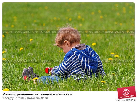Малыш, увлеченно играющий в машинки, фото № 297378, снято 11 мая 2008 г. (c) Sergey Toronto / Фотобанк Лори