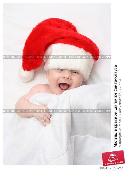 Малыш в красной шапочке Санта-Клауса, фото № 152258, снято 10 декабря 2007 г. (c) Владимир Мельников / Фотобанк Лори