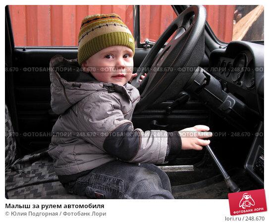 Купить «Малыш за рулем автомобиля», фото № 248670, снято 6 апреля 2008 г. (c) Юлия Селезнева / Фотобанк Лори