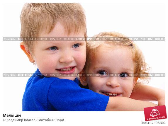 Малыши, фото № 105302, снято 22 августа 2017 г. (c) Владимир Власов / Фотобанк Лори