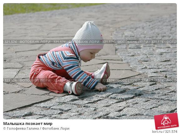 Купить «Малышка познает мир», фото № 321574, снято 9 июня 2008 г. (c) Голофеева Галина / Фотобанк Лори