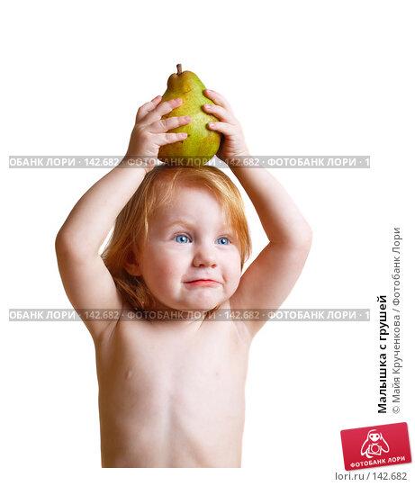 Малышка с грушей, фото № 142682, снято 6 декабря 2007 г. (c) Майя Крученкова / Фотобанк Лори