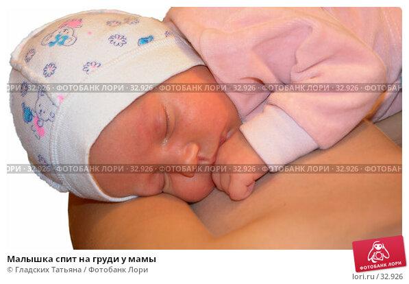 Малышка спит на груди у мамы, фото № 32926, снято 4 октября 2006 г. (c) Гладских Татьяна / Фотобанк Лори