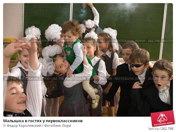 Малышка в гостях у первоклассников, фото № 262798, снято 25 апреля 2008 г. (c) Федор Королевский / Фотобанк Лори