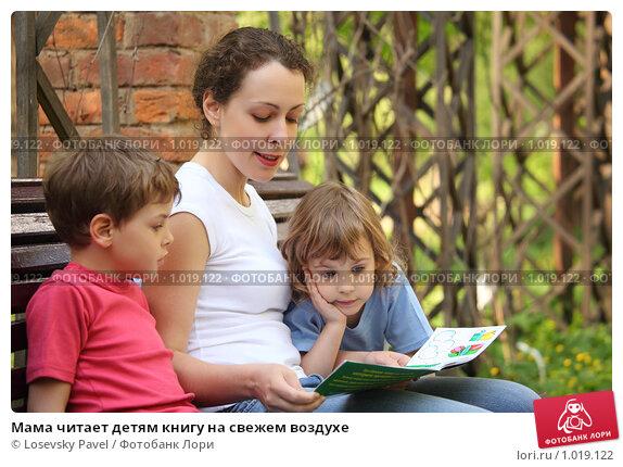 Мама читает детям книгу на свежем воздухе, фото № 1019122, снято 10 мая 2009 г. (c) Losevsky Pavel / Фотобанк Лори
