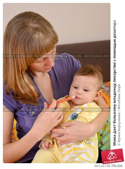 Мама дает больному младенцу лекарство с помощью дозатора, фото № 25796026, снято 20 февраля 2015 г. (c) Ирина Борсученко / Фотобанк Лори