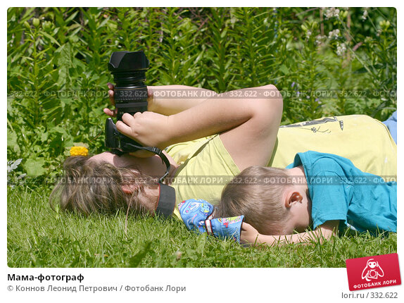Мама-фотограф, фото № 332622, снято 24 июня 2008 г. (c) Коннов Леонид Петрович / Фотобанк Лори