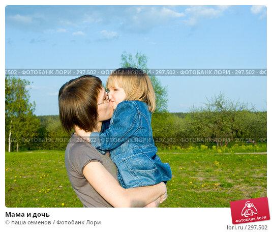 Купить «Мама и дочь», фото № 297502, снято 4 мая 2008 г. (c) паша семенов / Фотобанк Лори