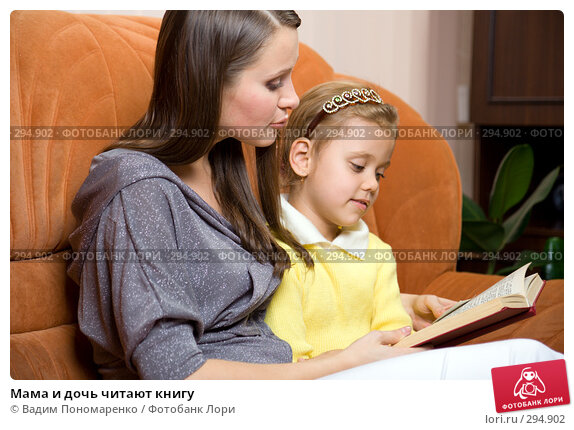 Мама и дочь читают книгу, фото № 294902, снято 22 сентября 2007 г. (c) Вадим Пономаренко / Фотобанк Лори
