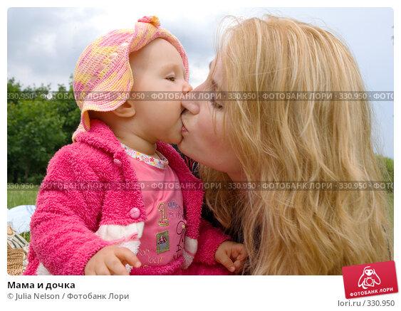 Мама и дочка, фото № 330950, снято 15 июня 2008 г. (c) Julia Nelson / Фотобанк Лори