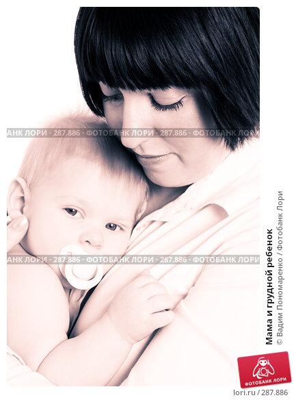 Мама и грудной ребенок, фото № 287886, снято 29 февраля 2008 г. (c) Вадим Пономаренко / Фотобанк Лори