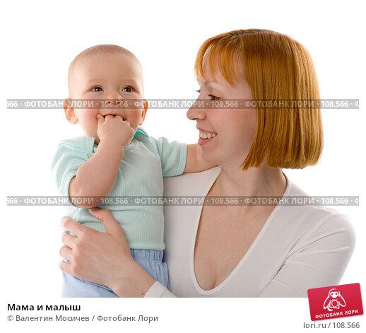 Купить «Мама и малыш», фото № 108566, снято 8 мая 2007 г. (c) Валентин Мосичев / Фотобанк Лори
