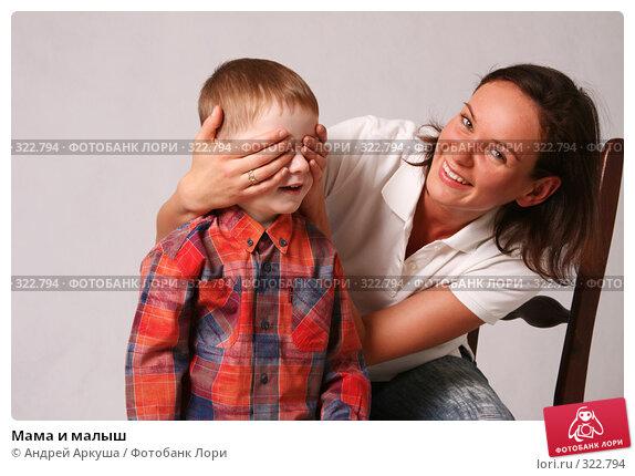 Купить «Мама и малыш», фото № 322794, снято 11 мая 2008 г. (c) Андрей Аркуша / Фотобанк Лори