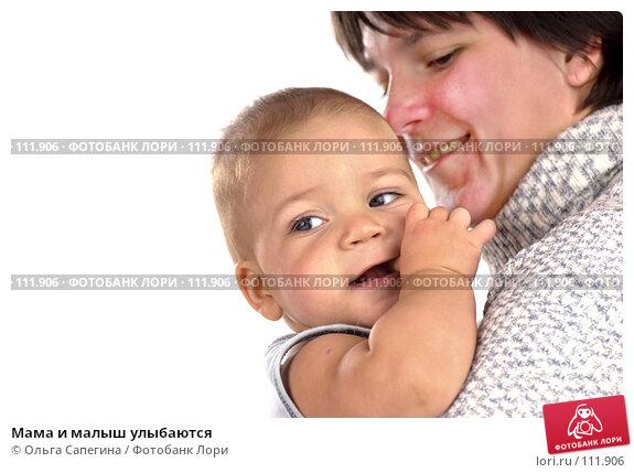 Мама и малыш улыбаются, фото № 111906, снято 7 ноября 2007 г. (c) Ольга Сапегина / Фотобанк Лори