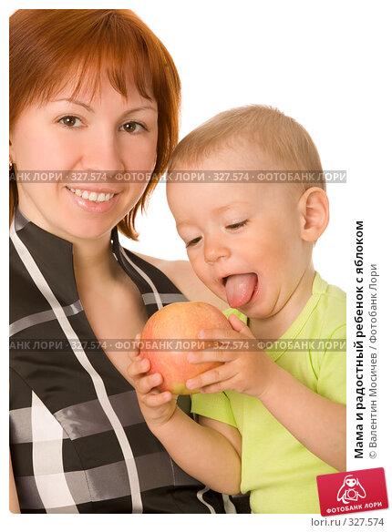 Мама и радостный ребенок с яблоком, фото № 327574, снято 18 мая 2008 г. (c) Валентин Мосичев / Фотобанк Лори