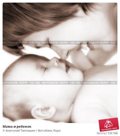 Мама и ребенок, фото № 133166, снято 6 августа 2005 г. (c) Анатолий Типляшин / Фотобанк Лори