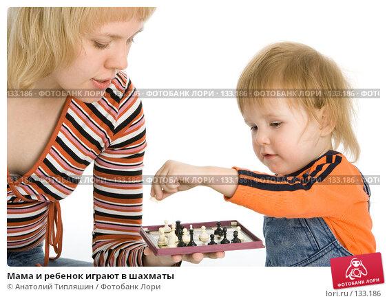 Мама и ребенок играют в шахматы, фото № 133186, снято 12 ноября 2007 г. (c) Анатолий Типляшин / Фотобанк Лори