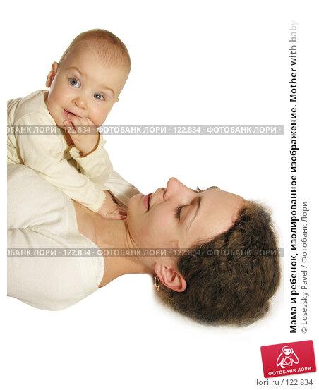 Мама и ребенок, изолированное изображение. Mother with baby, фото № 122834, снято 31 октября 2005 г. (c) Losevsky Pavel / Фотобанк Лори