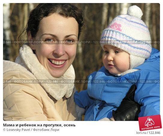 Купить «Мама и ребенок на прогулке, осень», фото № 122846, снято 4 ноября 2005 г. (c) Losevsky Pavel / Фотобанк Лори