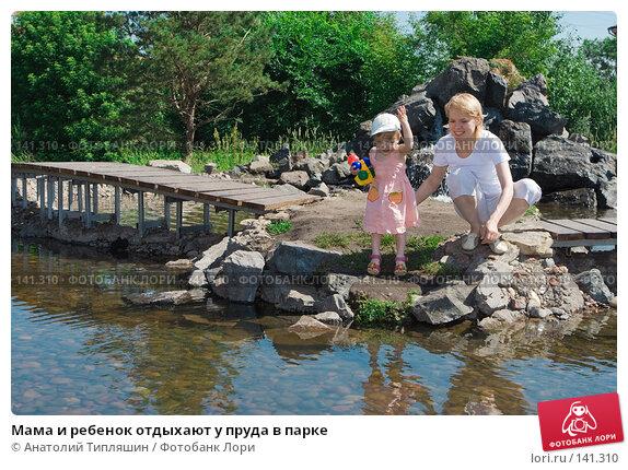 Мама и ребенок отдыхают у пруда в парке, фото № 141310, снято 8 июля 2007 г. (c) Анатолий Типляшин / Фотобанк Лори