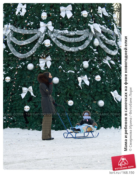 Мама и ребенок в саночках на фоне новогодней елки, фото № 168150, снято 2 декабря 2007 г. (c) Смирнова Ирина / Фотобанк Лори